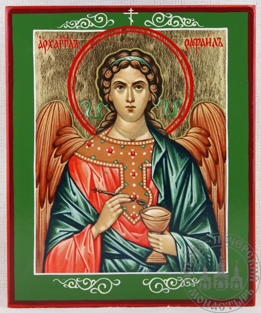 Рафаил святой архангел [ИСПП]