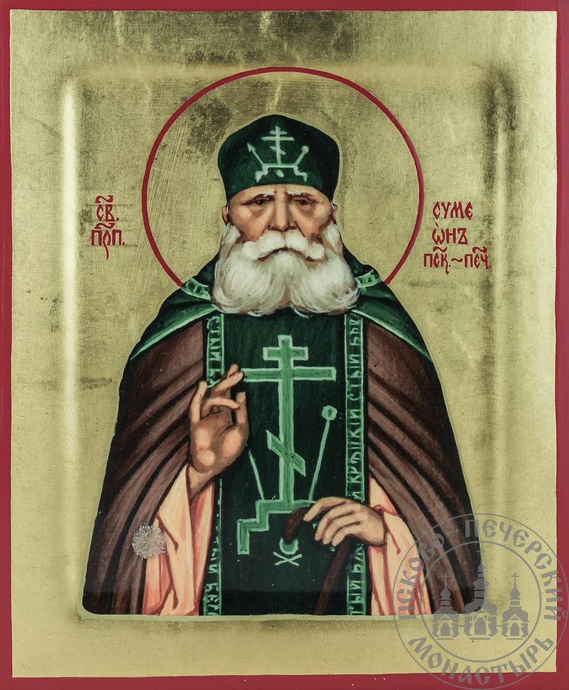 Симеон Псково-Печерский святой преподобный [ИСКЗП]
