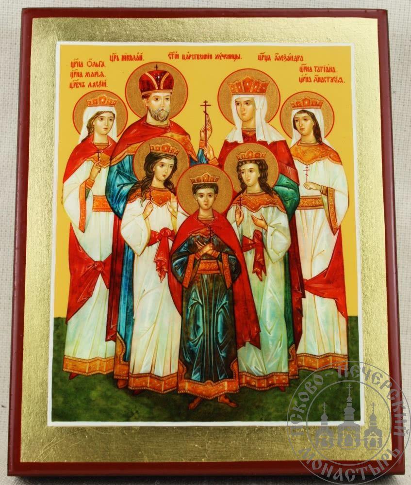 Царская семья, святые царственные страстотерпцы [ИСПП]