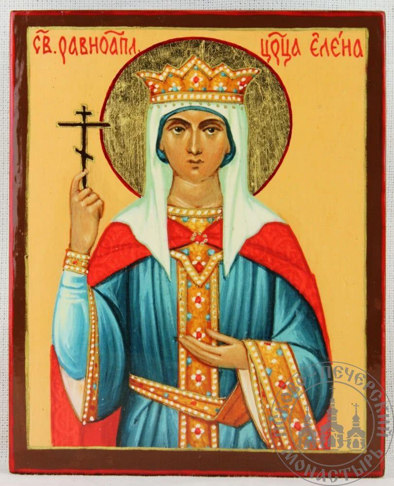 Елена святая равноапостольная царица [ИСП]