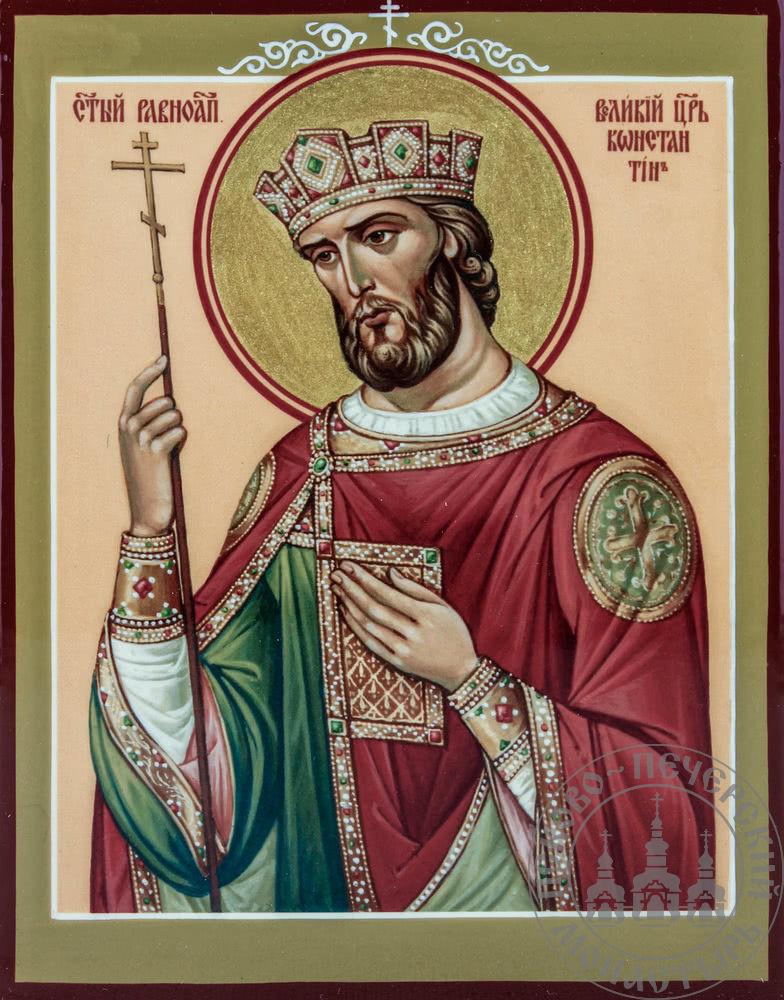 Константин святой равноапостольный царь [ИСУ]