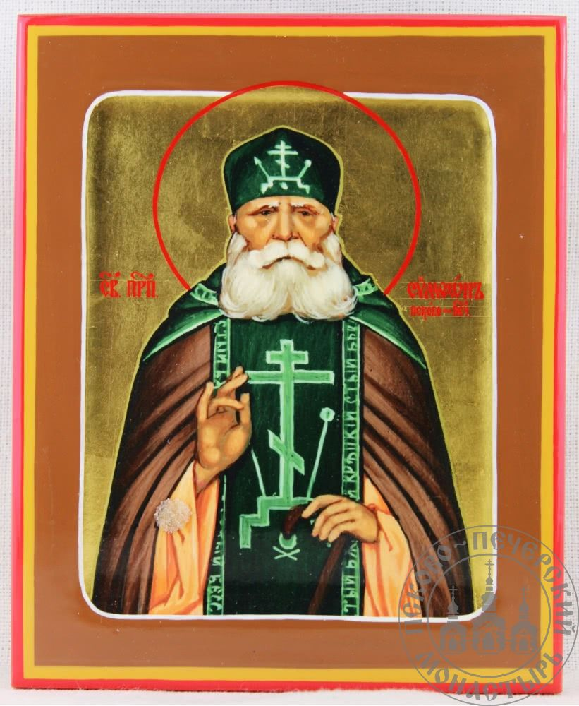 Симеон Псково-Печерский святой преподобный [ИСКЗ]