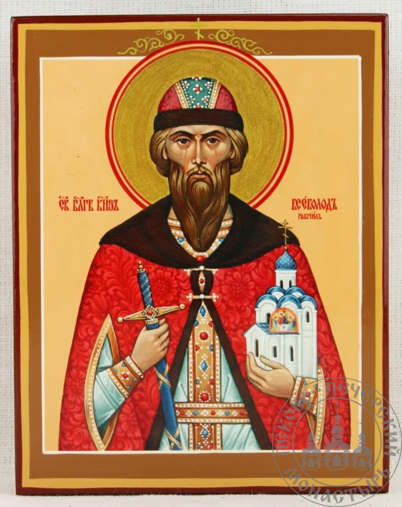 Всеволод святой благоверный князь (в Крещении Гавриил) [ИСУ]