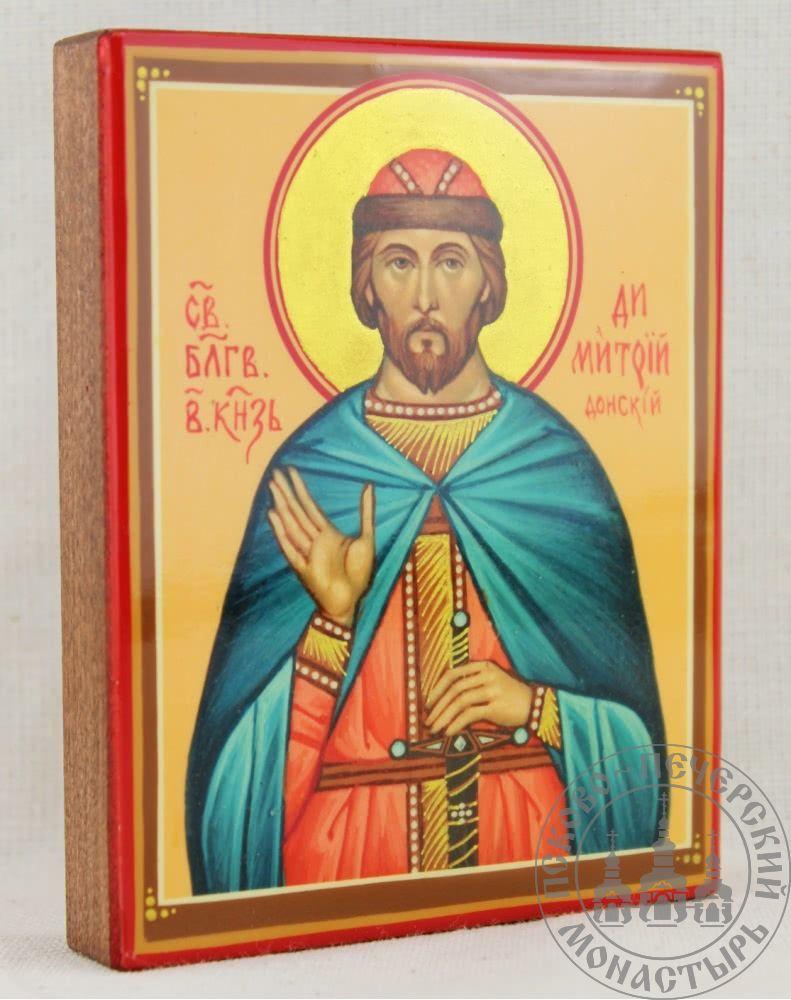 Дмитрий Донской святой благоверный Великий московский князь [ИМ]