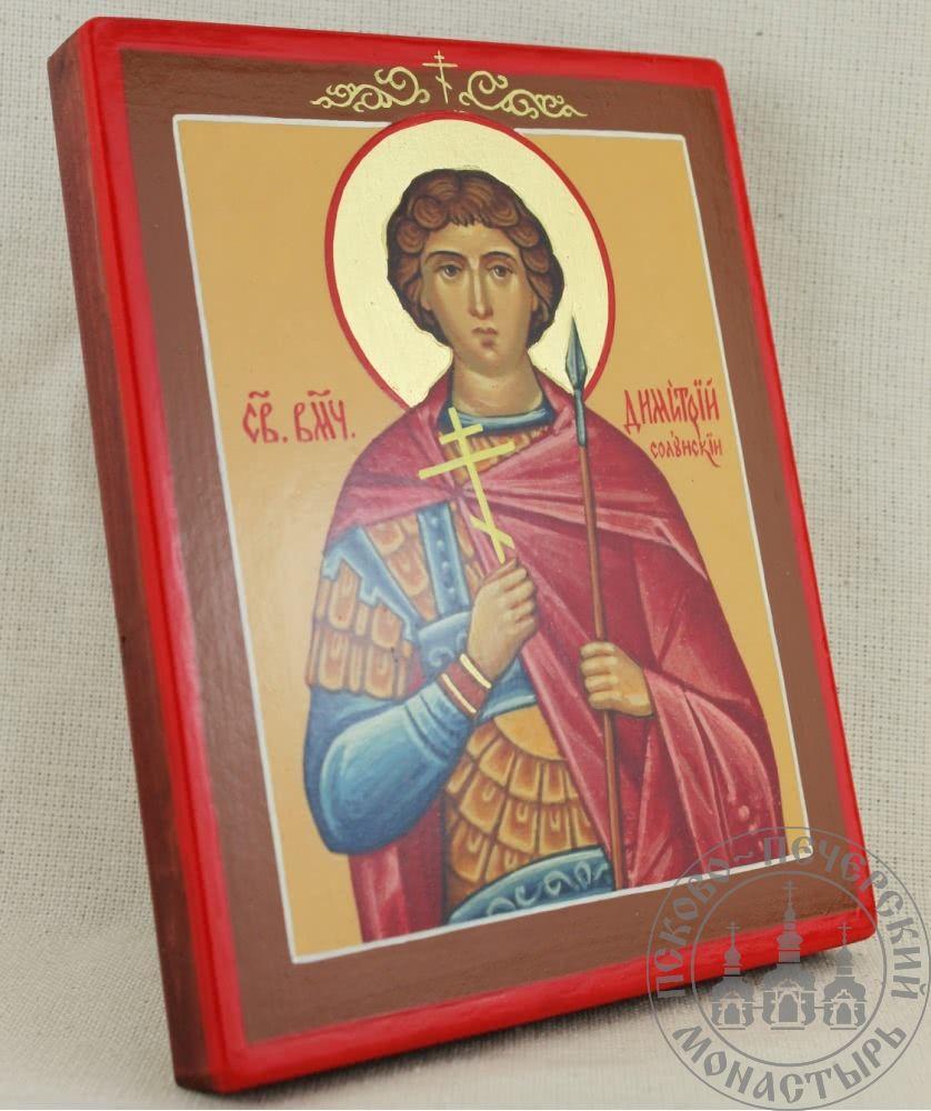 Дмитрий Солунский святой великомученик [ИСП]