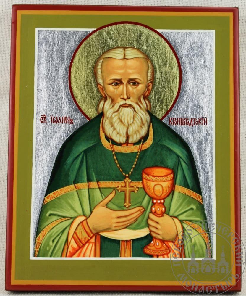 Иоанн Кронштадтский святой праведный [ИСПП]