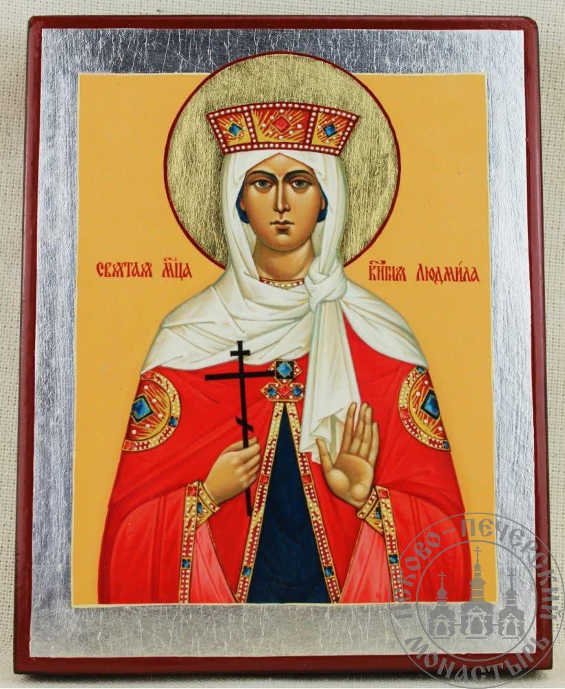 Людмила святая мученица благоверная княгиня [ИСПП]