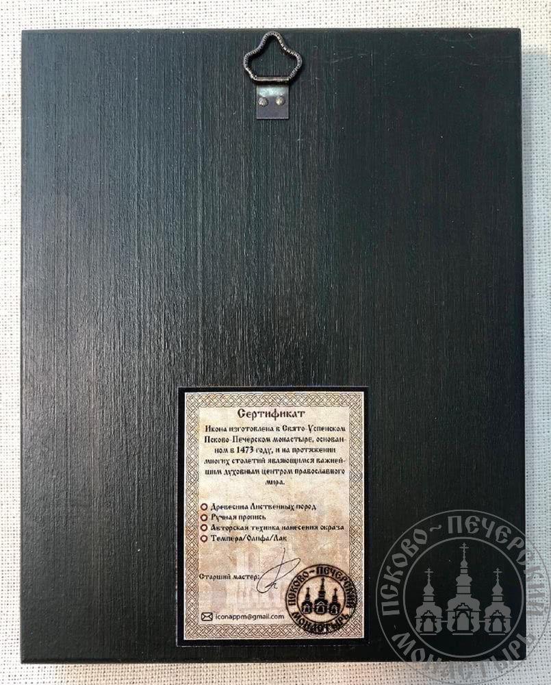 Корнилий преподобномученик Псково-Печерский (Плавь) [ИСПП]