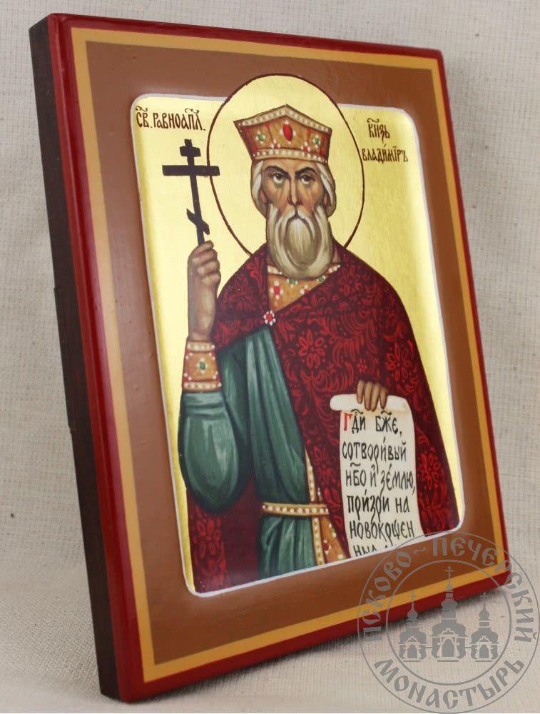 Владимир святой равноапостольный князь [ИСКЗ]