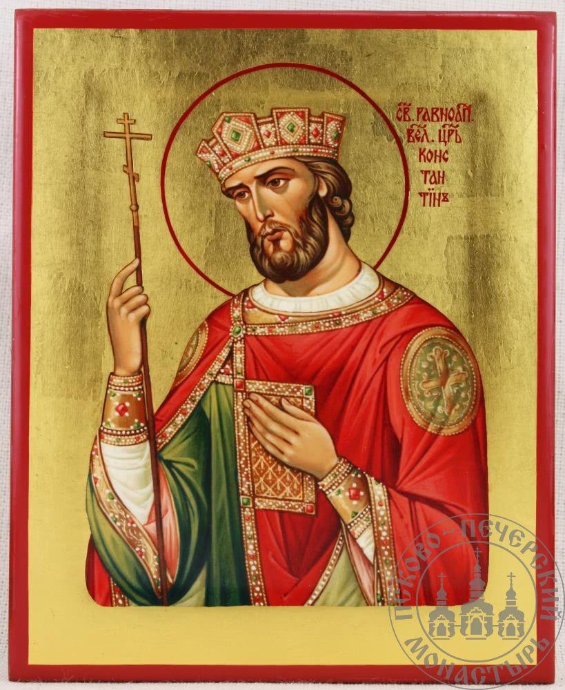 Константин святой равноапостольный царь [ИСКЗП]