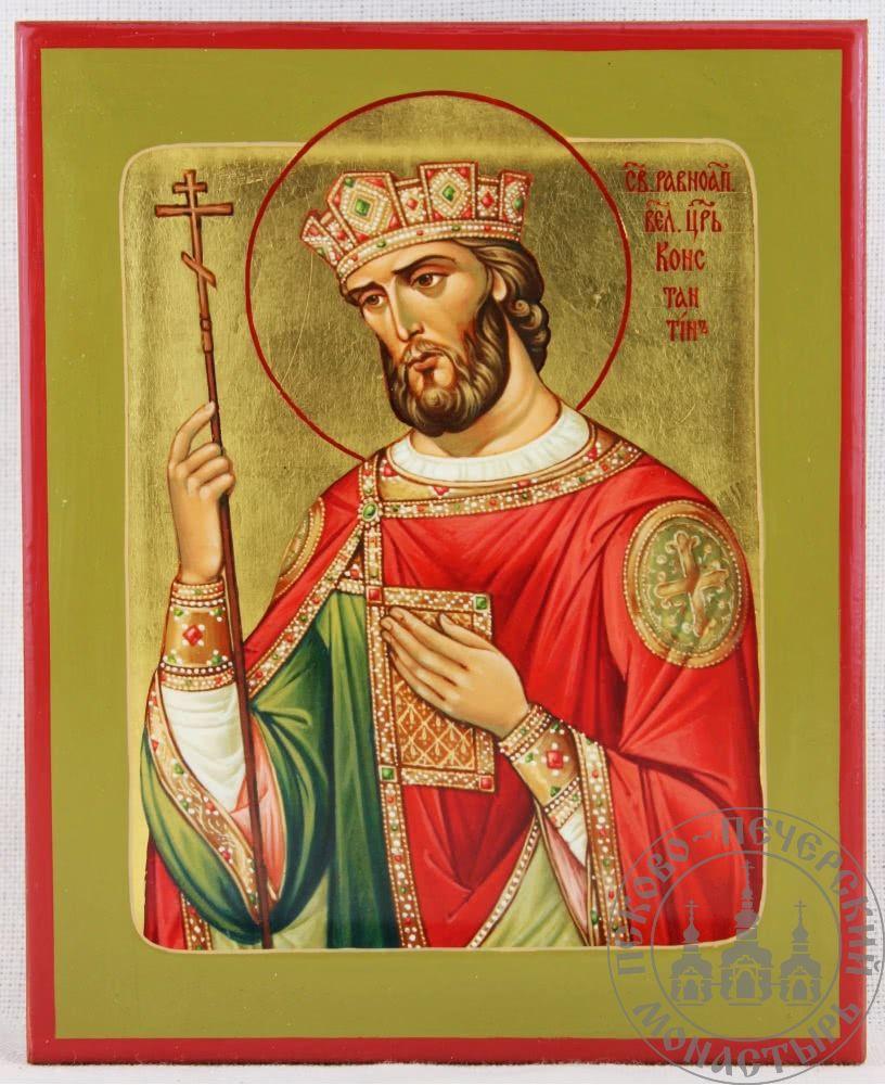 Константин святой равноапостольный царь [ИСКЗ]