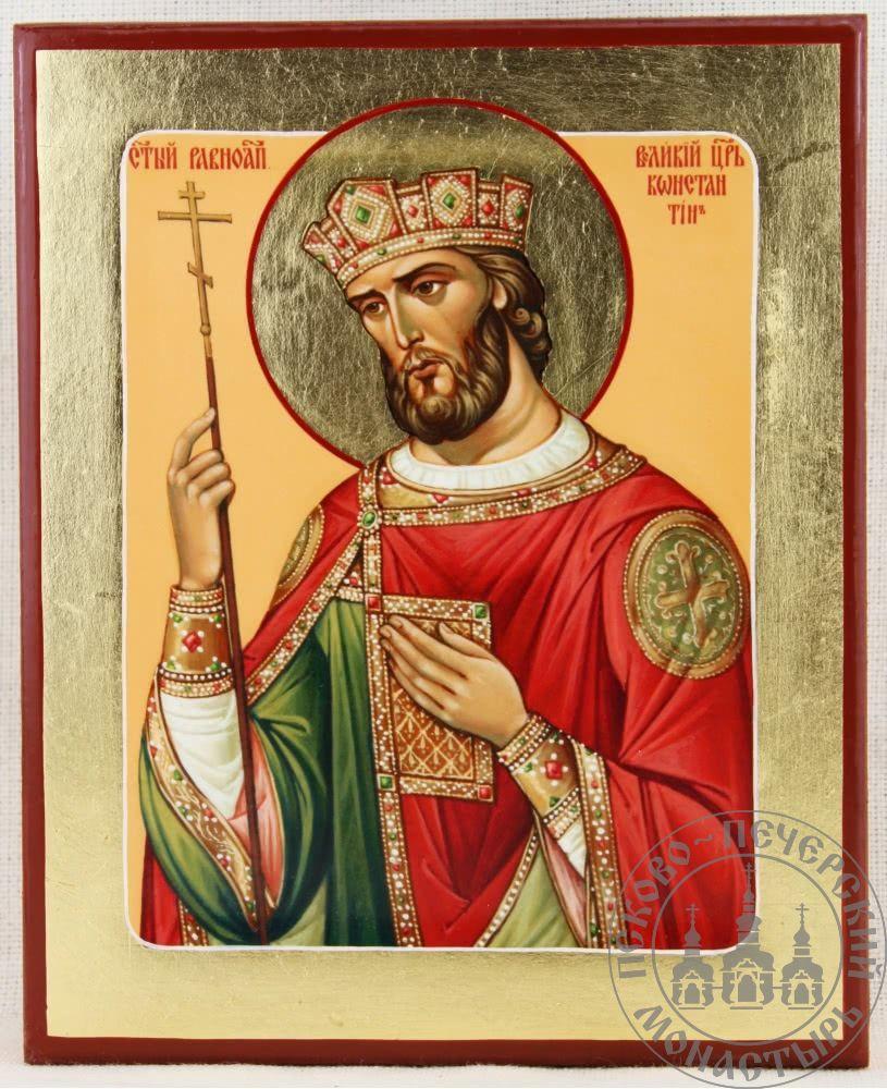 Константин святой равноапостольный царь [ИСК]