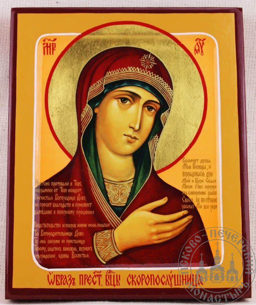 Скоропослушница образ Пресвятой Богородицы (Невская)