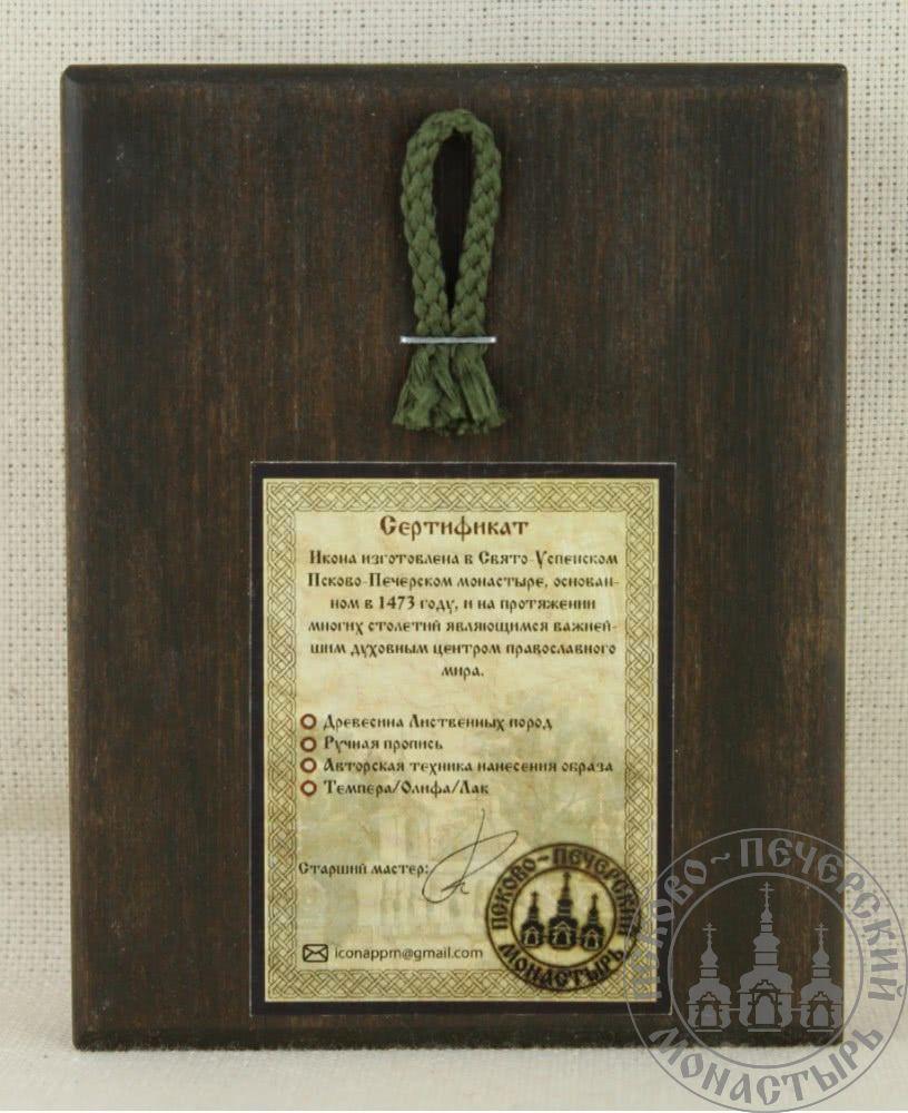 Симеон Псково-Печерский святой преподобный [ИМ]