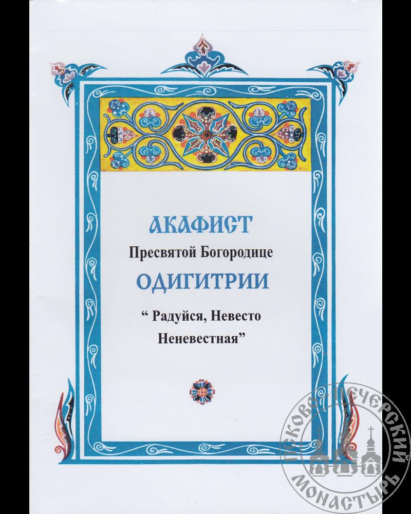 Акафист Пресвятой Богородице ОДИГИТРИИ «Радуйся, Невесто Неневестная»