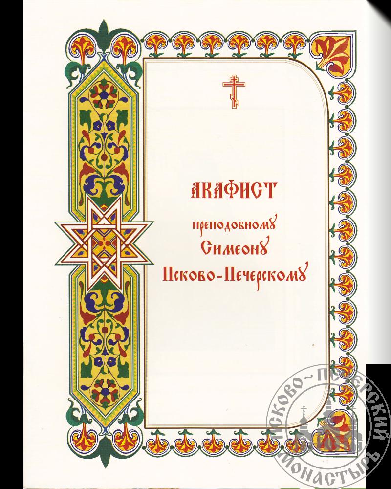 Акафист преподобному Симеону Псково-Печерскому.