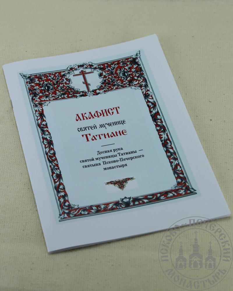 Акафист святей мученице Татиане. Десная рука святой мученицы Татьяны - святыня Псково-Печерского монастыря