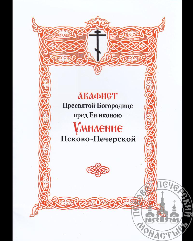 Акафист Пресвятой Богородице пред Ея иконою Умиление Псково-Печерской