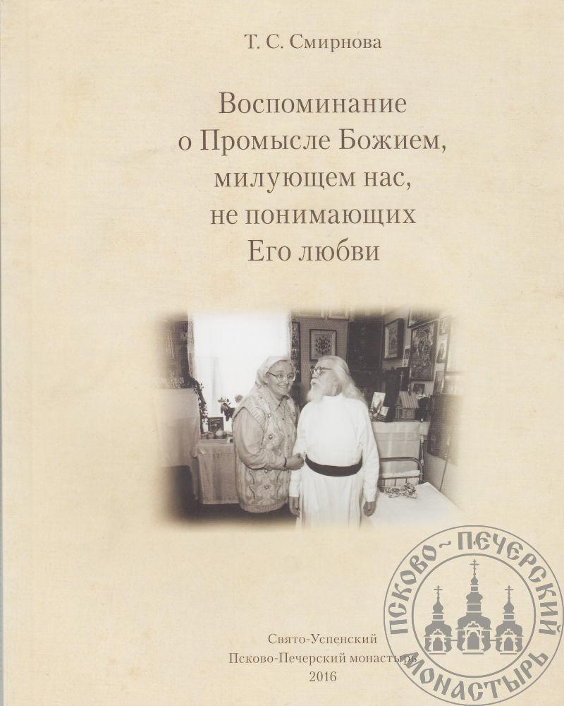 Смирнова Татьяна Сергеевна. Воспоминания о Промысле Божием, милующем нас, не понимающих Его любви.