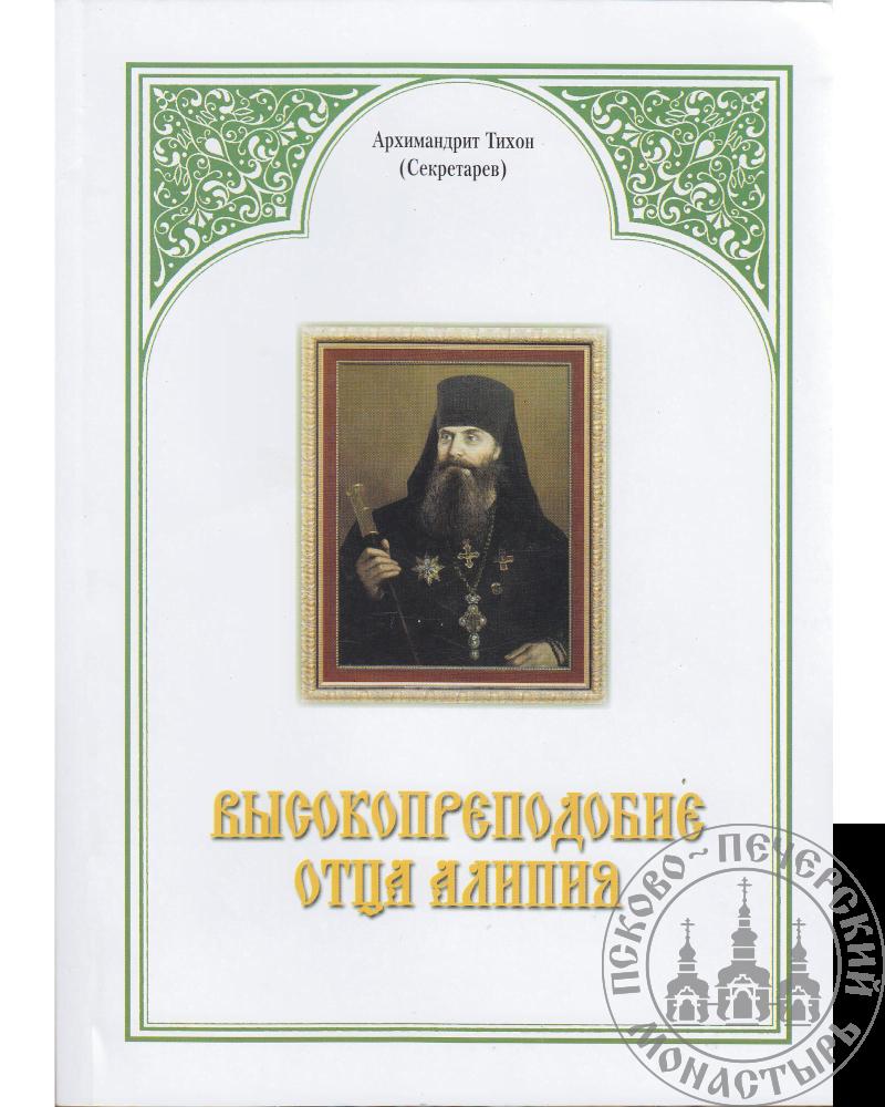 Архимандрит Тихон (Секретарёв). Высокопреподобие отца Алипия.