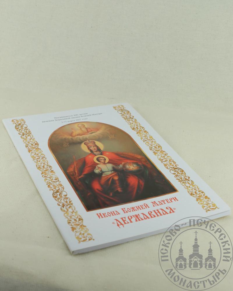 Икона Божией Матери ДЕРЖАВНАЯ. История. Иконография. Акафисты.
