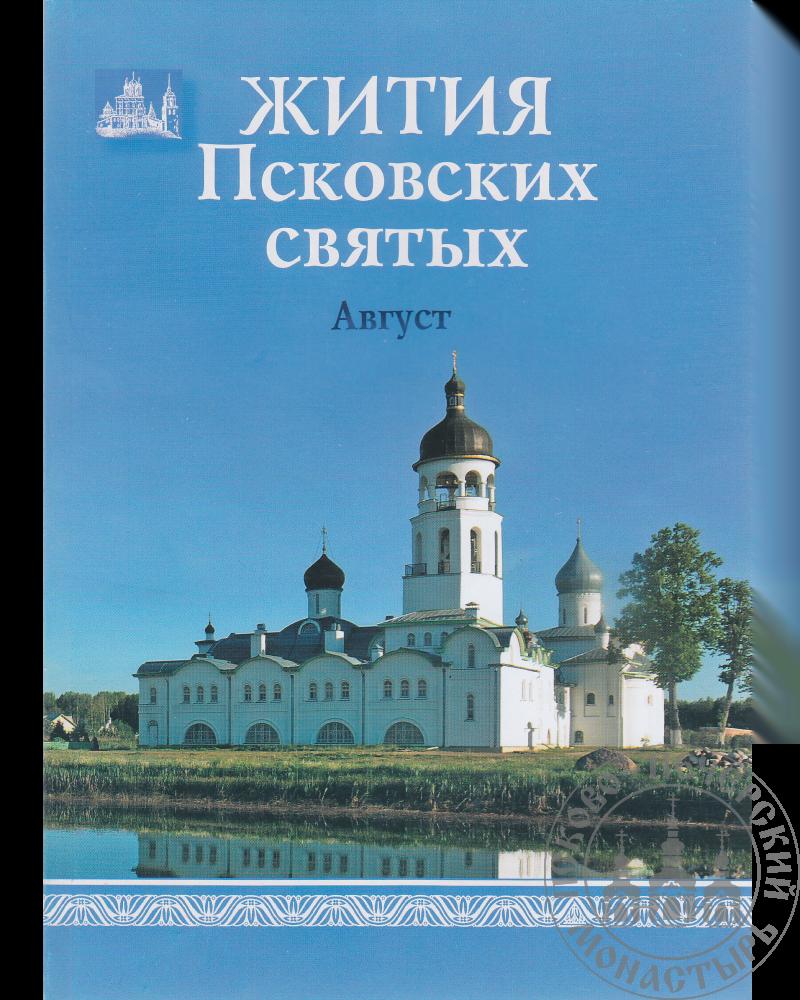 Жития Псковских святых. Август.
