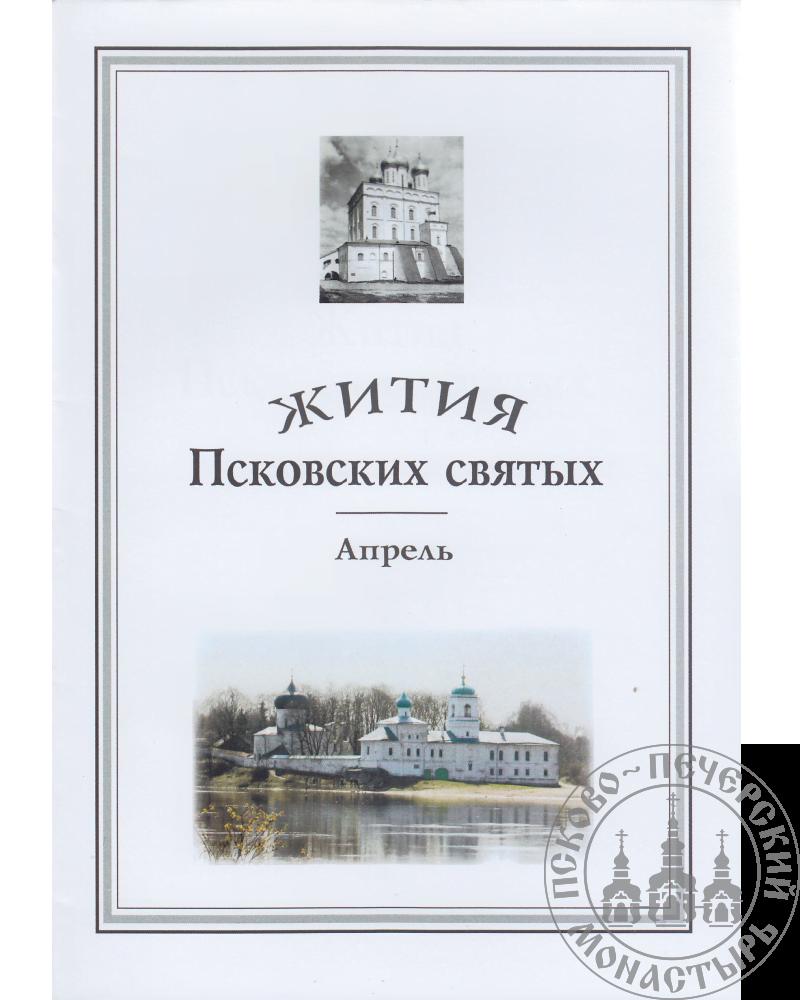 Жития Псковских святых. Апрель.