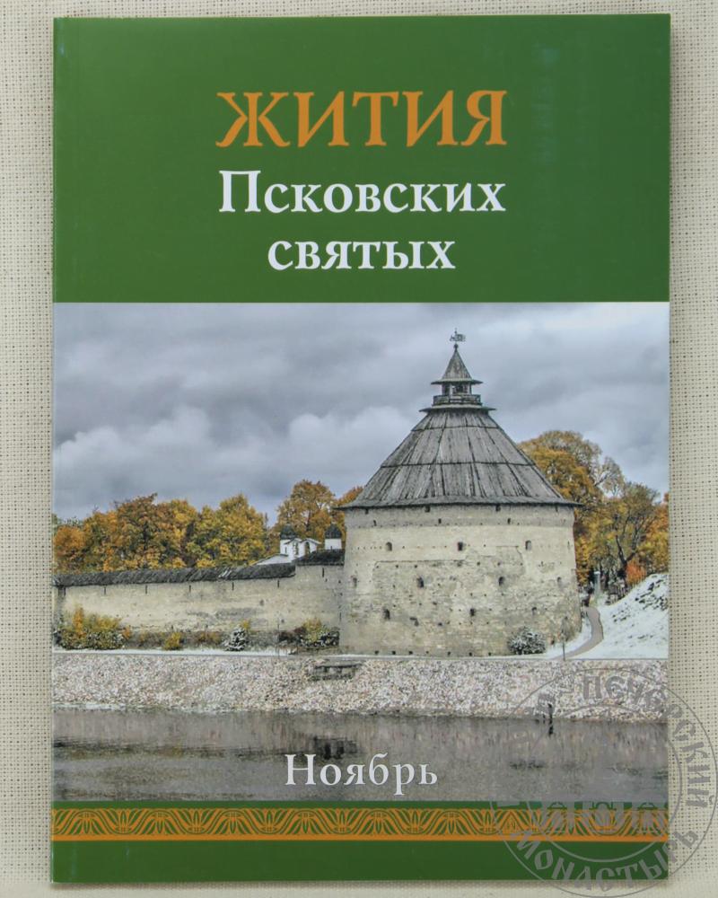 Жития Псковских святых. Ноябрь.