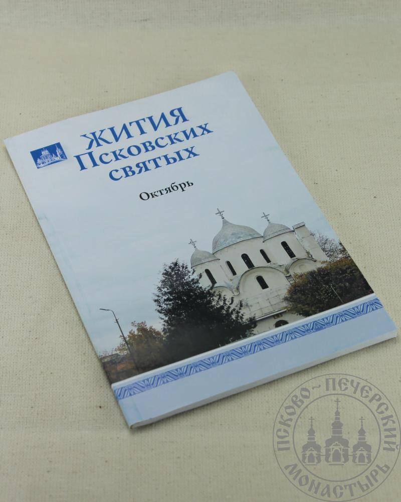 Жития Псковских святых. Октябрь.