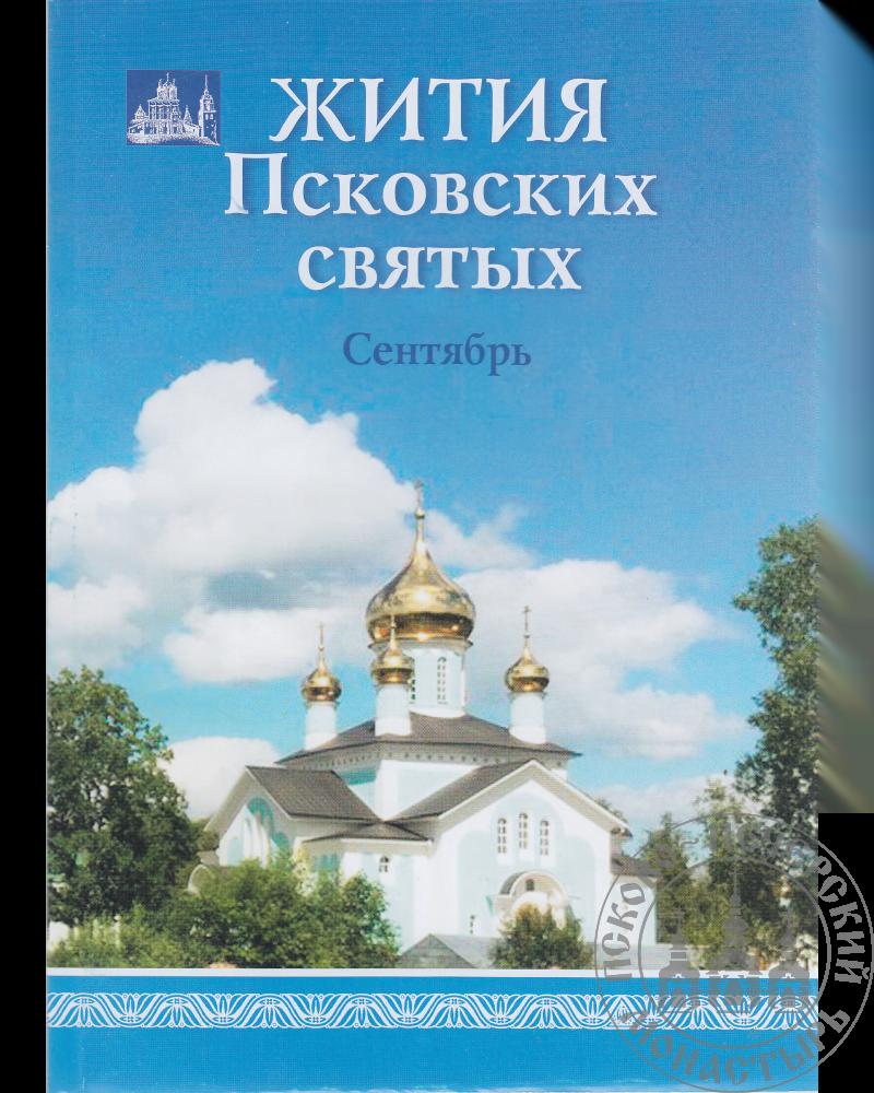Жития Псковских святых. Сентябрь.