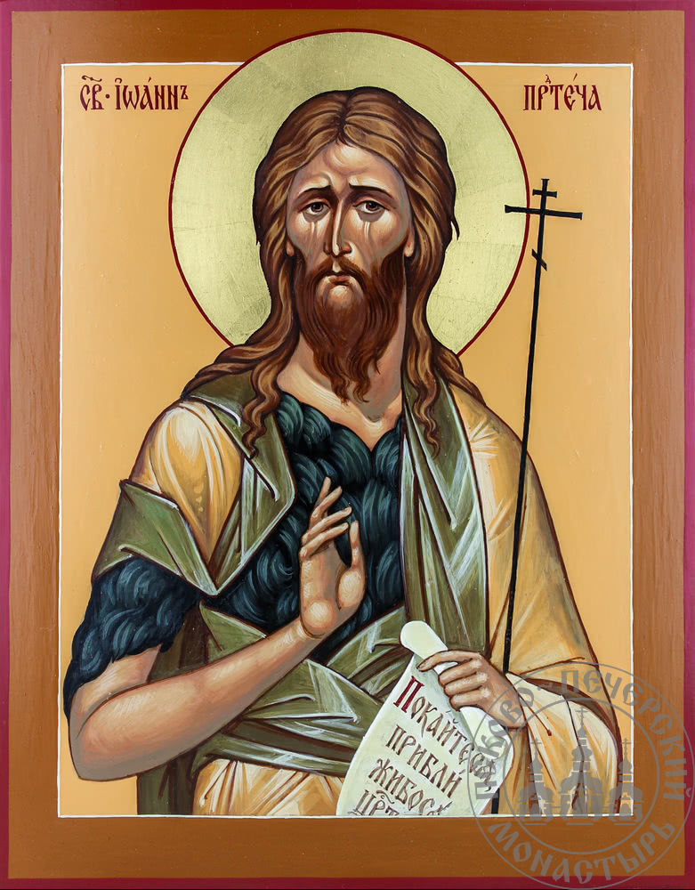 Иоанн Предтеча святой Пророк и Креститель