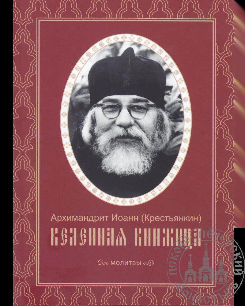 Архимандрит Иоанн (Крестьянкин). Келейная книжица. Молитвы.