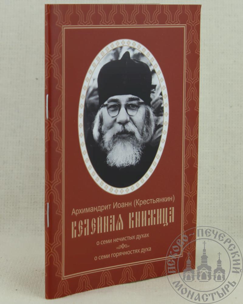 Архимандрит Иоанн (Крестьянкин). Келейная книжица. О семи нечистых духах. О семи горячностях духа.