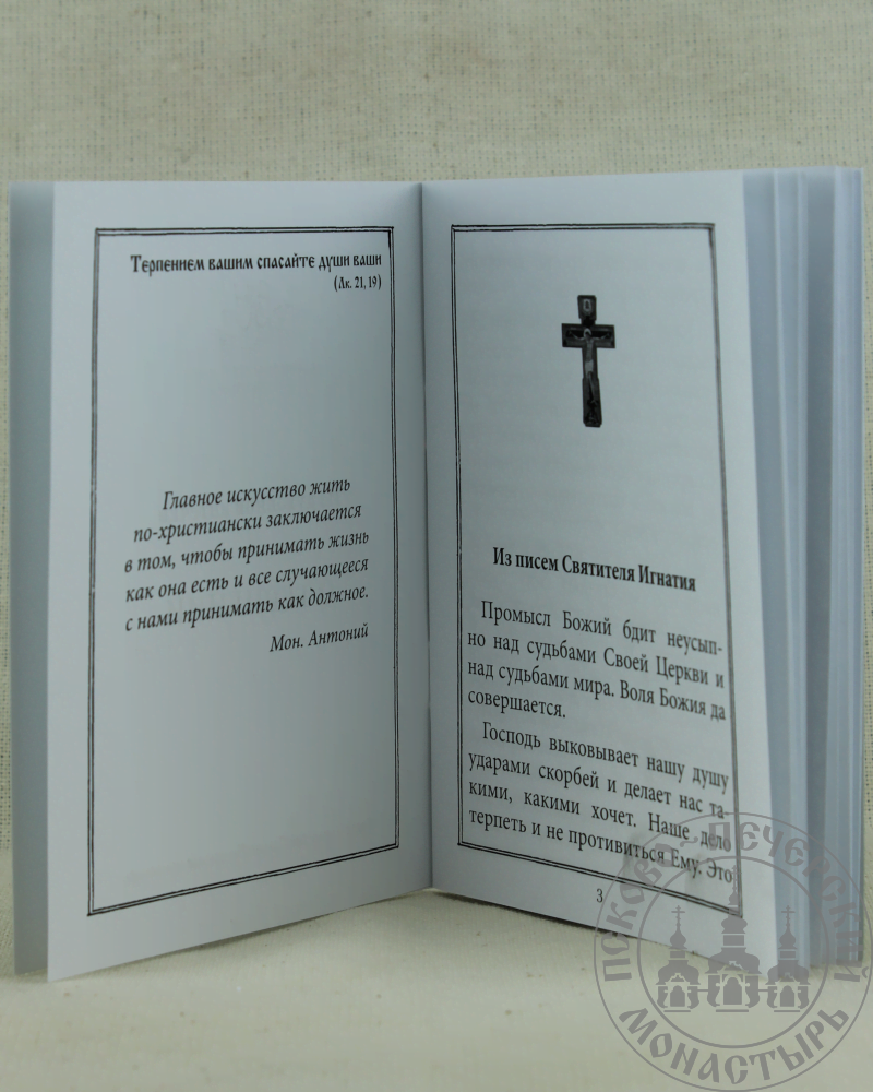 Иоанн Крестьянкин. Келейная книжица. Из духовной аптечки. О терпении.