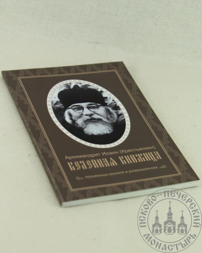 Иоанн Крестьянкин. Келейная книжица. Покаянных молитв и размышлений.
