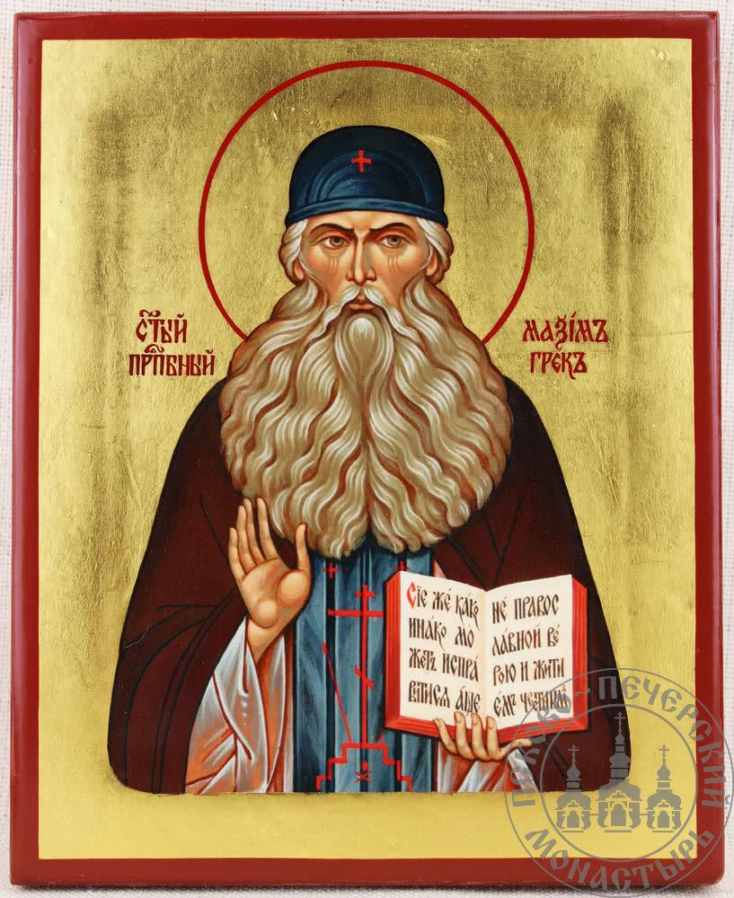 Максим Грек святой преподобный