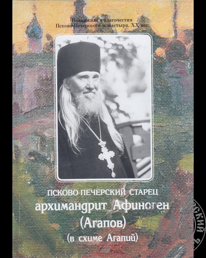 Псково-Печерский старец архимандрит Афиноген (Агапов) (в схиме Агапий).
