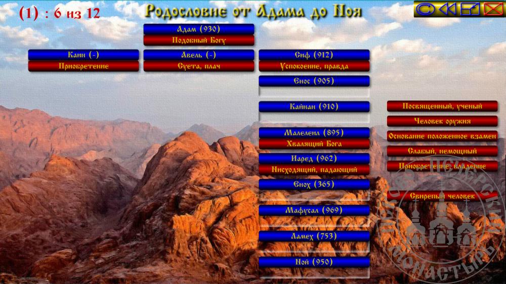 Тесты по событиям книг Пятикнижия Моисея