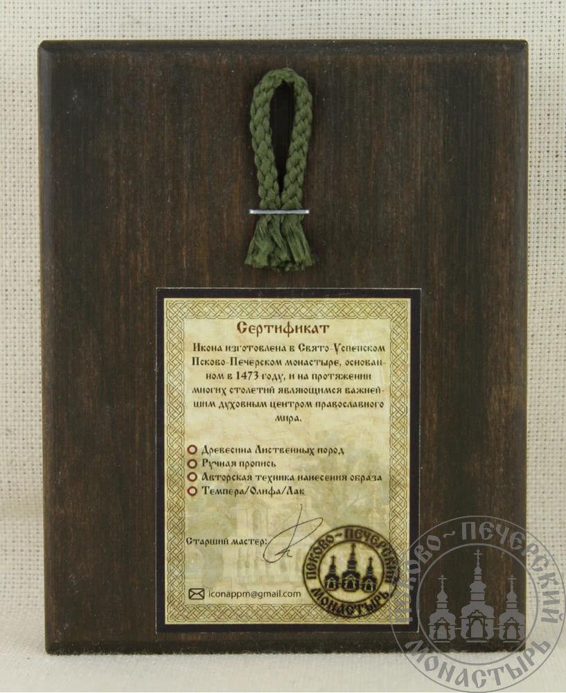 Спас Нерукотворный (Симона Ушакова) [ИП-911]