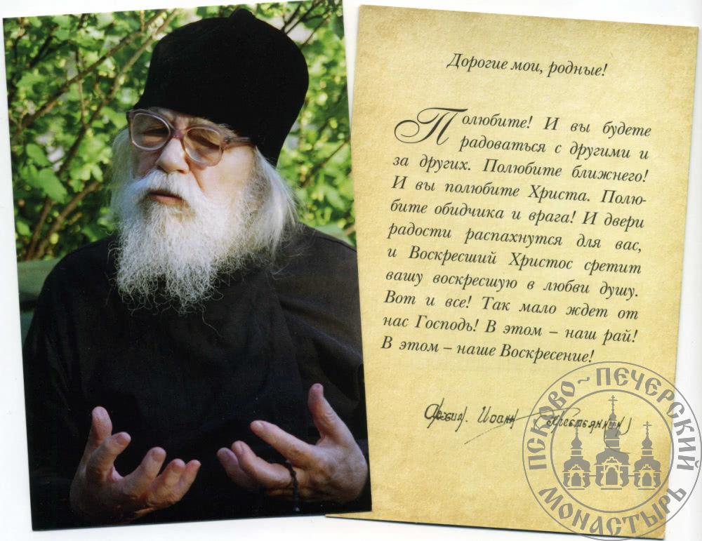 Открытки со старцами Псково-Печерского монастыря с духовными поучениями [Открытки]